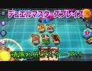 【実況】デュエルマスターズプレイス~頑張れ低コスターズ!!~