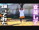 ポッピンキャンディ☆フィーバー!踊ってみた【つねチャンネル】