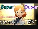 【ミリシタ(2+10人)】Super Duper(MV)