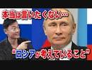 """本当は言いたくない""""ロシアが考えていること""""【北方領土問題】"""