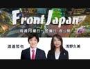 【Front Japan】渡邊&浅野のニュース斬り捨て御免 / 混迷す...