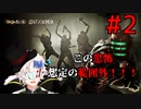 【Dead Space】絶命異次元からの脱出・・・!#2【Vtuber】