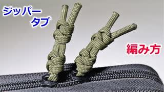 【実用的ライフハック】パラコードでジッパータブの編み方!スネークノット