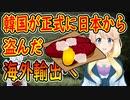 韓国が日本から盗んで来た日本品種のサツマイモを無断で輸出へ…不当性を主張する事が出来ない…【世界の〇〇にゅーす】