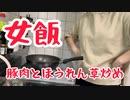 【20代女子料理】仕事終わりに豚肉とほうれん草炒めを作ってみた!【簡単料理】