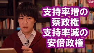 新型肺炎への対応で評価を上げた台湾の蔡