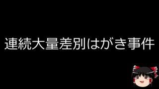 【ゆっくり朗読】ゆっくりさんと日本事件簿 その193