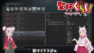 【Bloodborne】聖杯ぐらし! 4話目【VOICEROID実況】