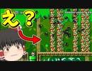 【ゆっくり実況】99匹倒さないと先に進めません!?【Super Mario Maker 2】