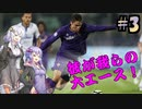 【FootBall Manager2020】ゆかりと茜のCL合戦!#3【VOICEROID実況】