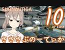 【Subnautica】さささぶのーてぃか10