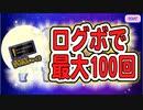 【おそ松さん】へそくりウォーズ 「アカツカデミー賞」受賞作がログボで最大100回引ける!?