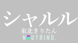 シャルル(キー+3)/東北きりたん【NEUTR