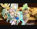 【城プロRE】選ばれし城娘と秘伝武具 とある女神の一日 難 2人編成 平均Lv49.5