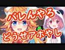 【ギバラ】コントローラーをすり替えられても気付かない笹木咲