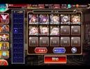 千年戦争アイギス 大討伐:大空の覇者 神級EX【752体×コスト9以下】