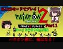 [Patapon 2 Remastered]パタポン神に俺はなる!パタポン2 ドンチャカ♪を難易度ハードでプレイ!Part1[ゆっくり&東北きりたん実況]