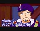 探し人を求めてwitcher3実況プレイ第125回