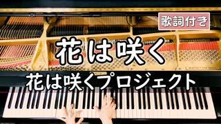 【歌詞付き】花は咲くプロジェクト「花は咲く」 ~ ピアノカバー (ソロ上級) ~ 弾いてみた 『東日本大震災 復興支援ソング』