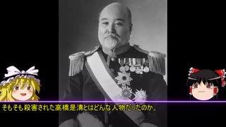 【ゆっくり解説】黒歴史上事件 「二二六事件」 日本最大の軍事クーデター