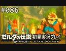 【実況】#086:ゼルダの伝説 ブレスオブザワイルド 初見実況プレイ★