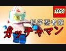 【LEGOガッチャマン】ゴッドフェニックス発進せよ!