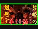 【仁王】碧眼のサムライ、魑魅を斬る【実況】第24話