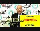 『新型肺炎の感染拡大が米中覇権争いに及ぼす影響(前半)』福山 隆 AJER2020.2.28(5)