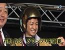 ボートレース年鑑 #32