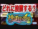 【おそ松さん】へそくりウォーズ 謎の「神話総選挙」開催中!