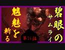 【仁王】碧眼のサムライ、魑魅を斬る【実況】第26話