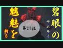 【仁王】碧眼のサムライ、魑魅を斬る【実況】第27話