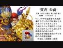 【三国志大戦5】ノンレア呉バラ武勇伝・340 『黄蓋 vs 次世代の人馬さん』