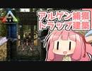 【ARK:Survival Evolved】琴葉恐竜探検隊!! 3回目【Valguero MAP】