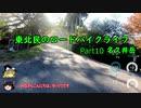 【ゆっくり車載】東北民のロードバイクライフ Part10【名久井岳】