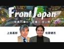 【Front Japan】肺炎対策、今だけ金だけ五輪だけ / 徴兵は苦役なのか-国民と市民の間を考える[桜R2/2/26]