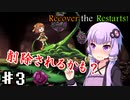 【Recover the Restarts! 】ゆかり達の異世界転送物語Part3【VOICEROID/ゆっくり実況プレイ】