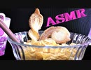 「音フェチ」【咀嚼音】イヤホン推奨!ASMR!リクエスト♪朝食にコーンフレーク&お菓子を食べてみた♪牛乳かけ♪