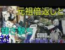 【さくプラ】Ez-8と陸ガンの製作動画