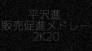 平沢進 販売促進メドレー2K2002▼