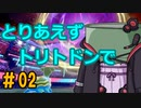 【ポケモン剣盾】ドラム缶(ゆかり)のランクマッチ録 02:採用理由はとりあえず【VOICEROID実況】