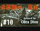 Return of the Obra Dinn】そして船だけが戻った…#10