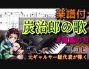 竈門炭治郎の歌【ピアノ】楽譜付き 「鬼滅の刃」より 耳コピして演奏してみた!