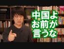 中国メディアが日韓の対応を批判…いや、お前が言うなよ
