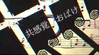 【蔦村珈琲店】共感覚おばけ【歌ってみた】