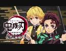 【第36回】TVアニメ「鬼滅の刃」公式WEBラジオ 鬼滅ラヂヲ 第36回 2020年2月26日