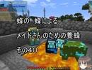 【Minecraft 】蜂の、蜂による、メイドさんのための養蜂40【1.12.2】