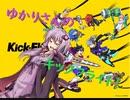 【キックフライト】ゆかりさんのキックフライト!S3帯#1【結月ゆかり実況】