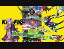 【キックフライト】ゆかりさんのキックフライト!S3帯#2【結月ゆかり実況】