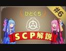 SCP-1045-JP【ひとくちSCP解説Ⅵ】